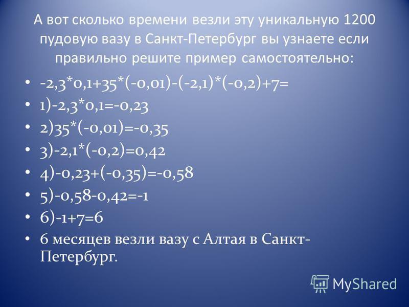 Найдите значение выражения: -20+х+х+х+х+х+85, при х=-12,-10,227