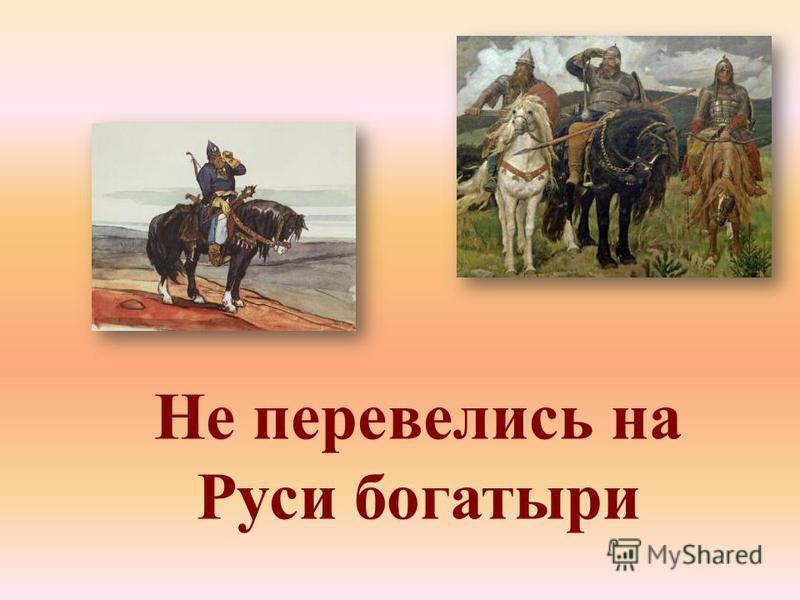 Не перевелись на Руси богатыри