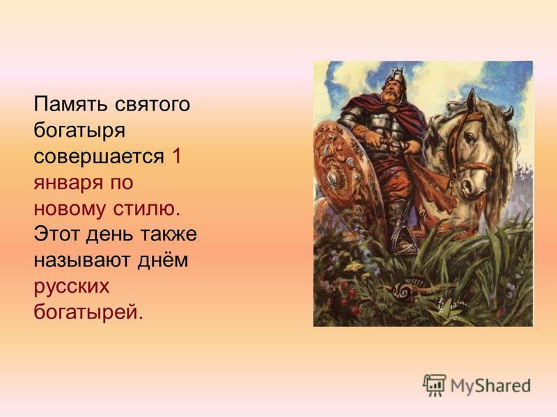 Память святого богатыря совершается 1 января по новому стилю. Этот день также называют днём русских богатырей.
