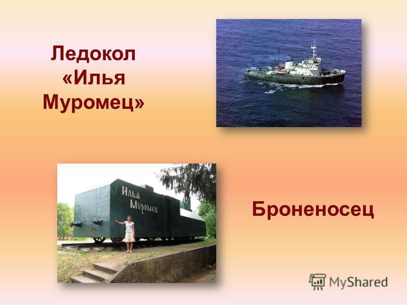 Ледокол «Илья Муромец» Броненосец