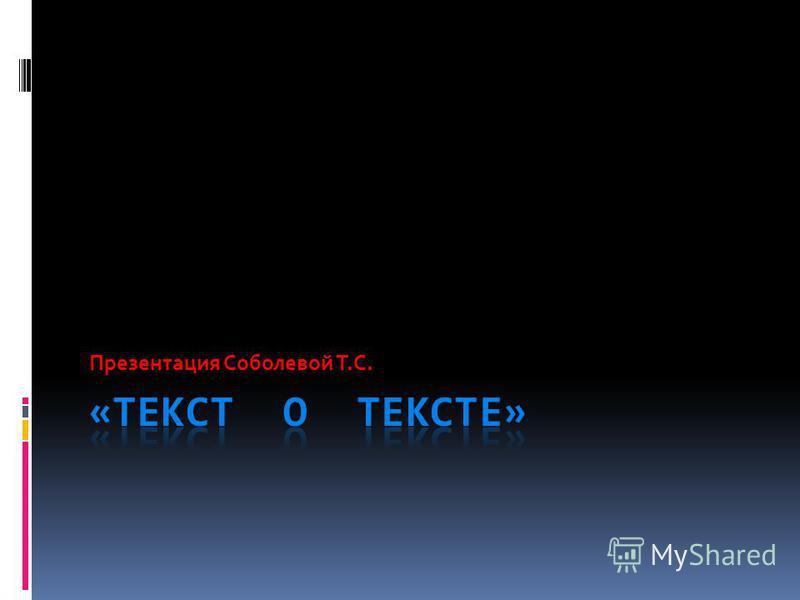 Презентация Соболевой Т.С.