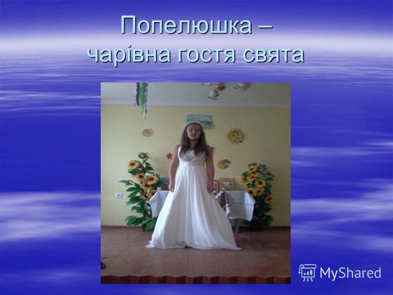 Попелюшка – чарівна гостя свята