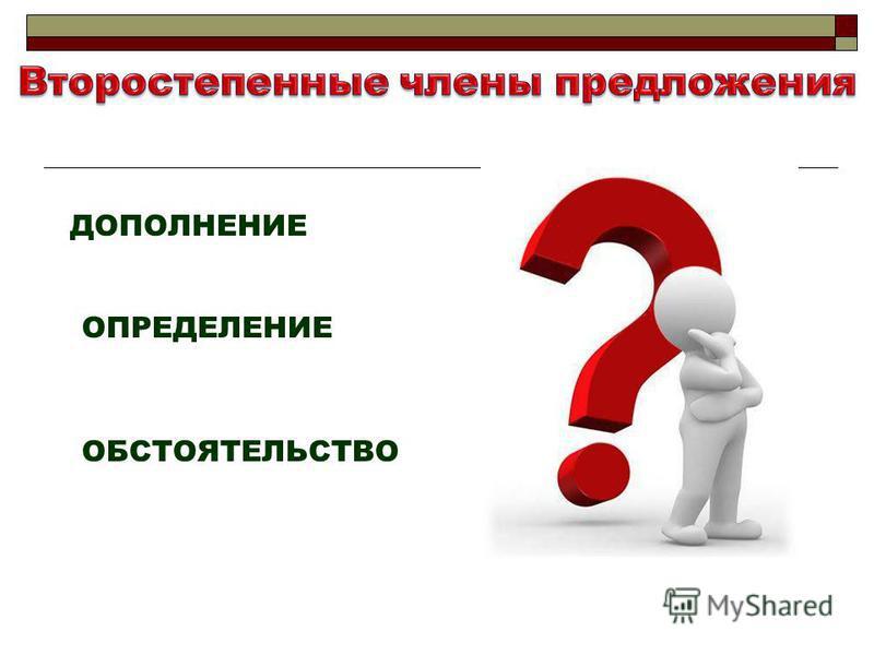 На какие вопросы отвечает дополнение и обстоятельство
