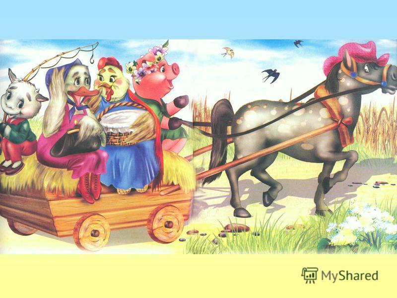 Нет рожек у свинки, у курицы тоже. И утка без рожек, и лошадь без рожек.