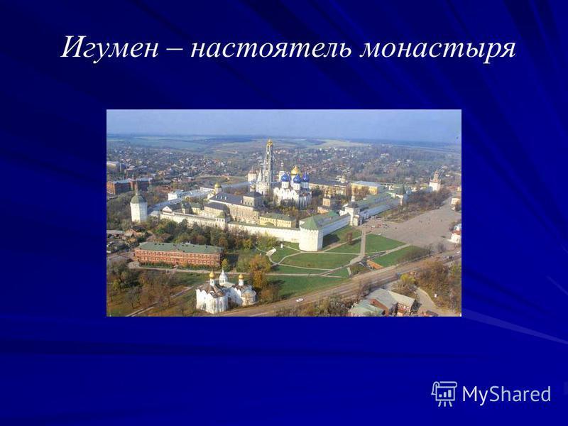 Игумен – настоятель монастыря