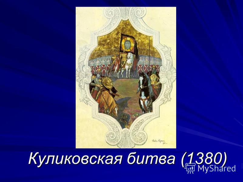 Куликовская битва (1380)