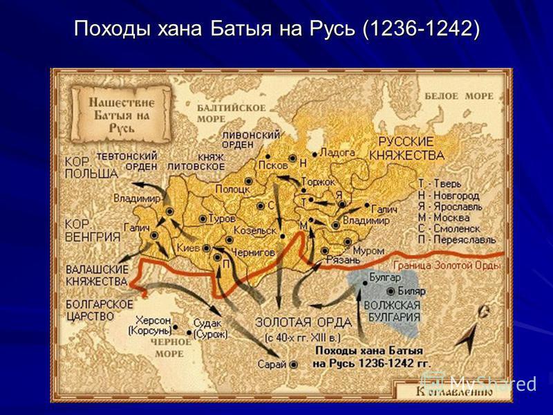 Походы хана Батыя на Русь (1236-1242)