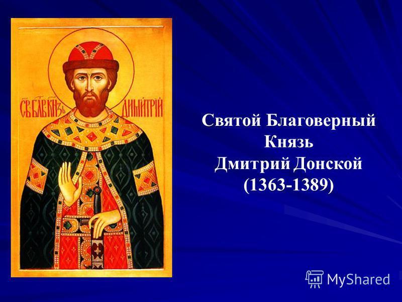 Святой Благоверный Князь Дмитрий Донской (1363-1389)