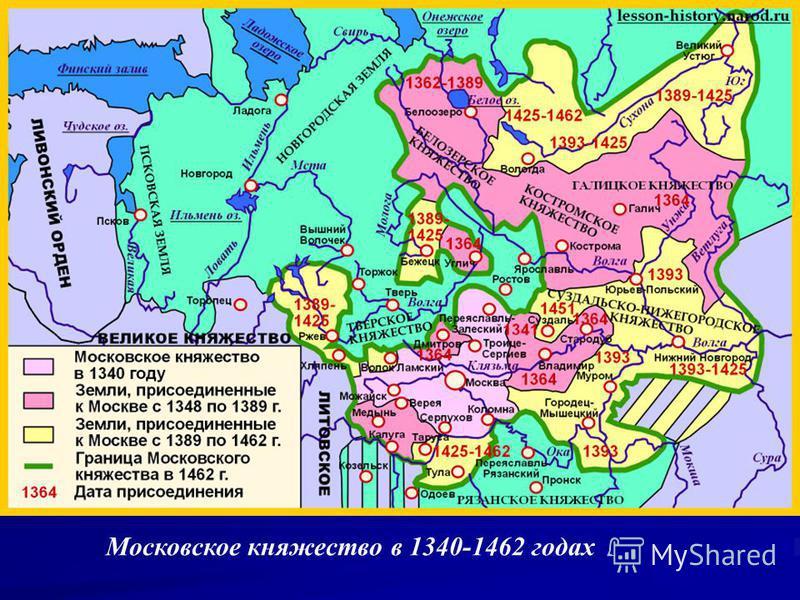 Московское княжество в 1340-1462 годах
