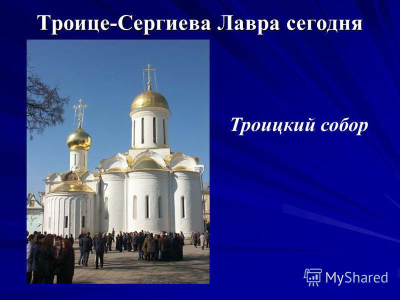 Троице-Сергиева Лавра сегодня Троицкий собор