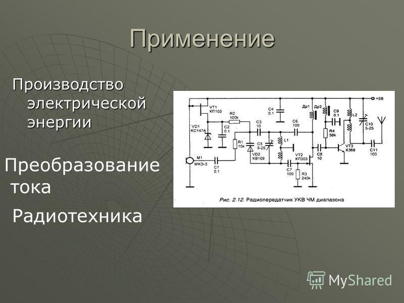 Применение Производство электрической энергии Радиотехника Преобразование тока