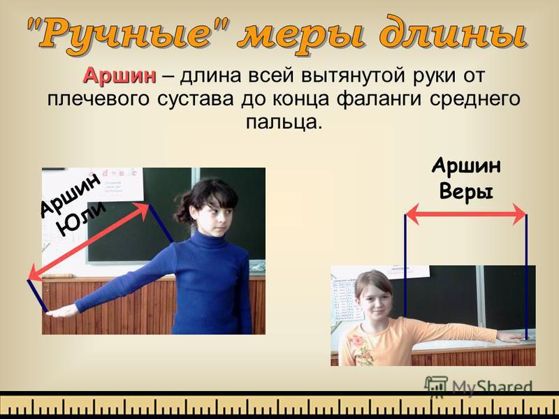 Аршин Аршин – длина всей вытянутой руки от плечевого сустава до конца фаланги среднего пальца. Аршин Веры Аршин Юли