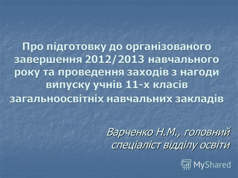 Варченко Н.М., головний спеціаліст відділу освіти