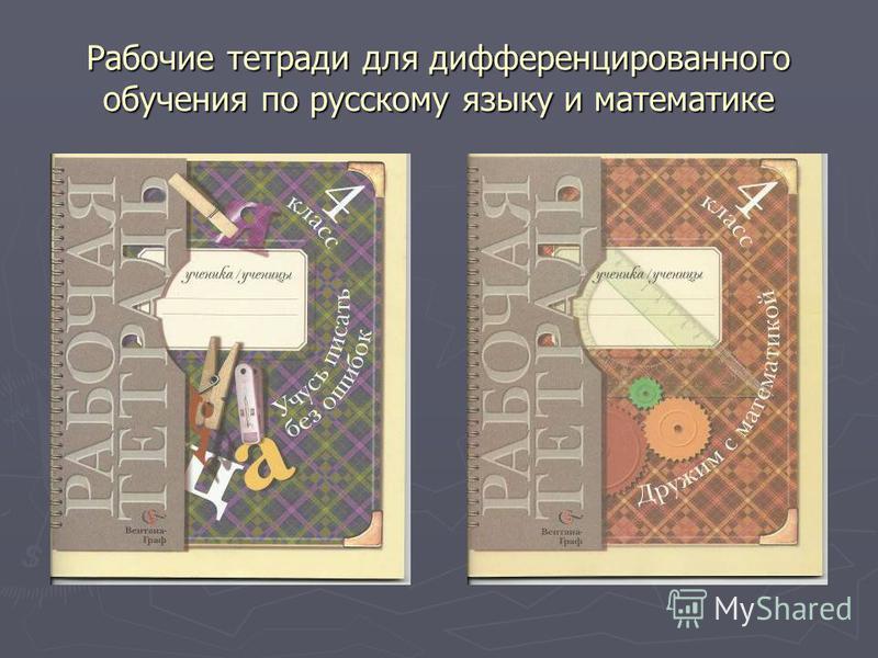 Рабочие тетради для дифференцированного обучения по русскому языку и математике