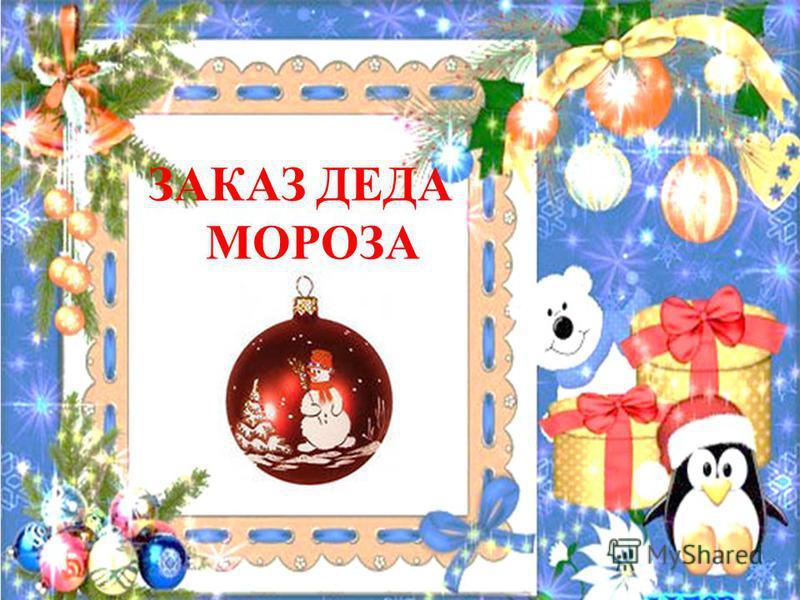 ЗАКАЗ ДЕДА МОРОЗА ЗАКАЗ ДЕДА МОРОЗА