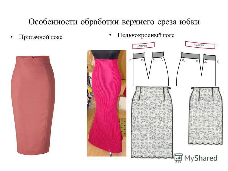 Технология пояса юбки
