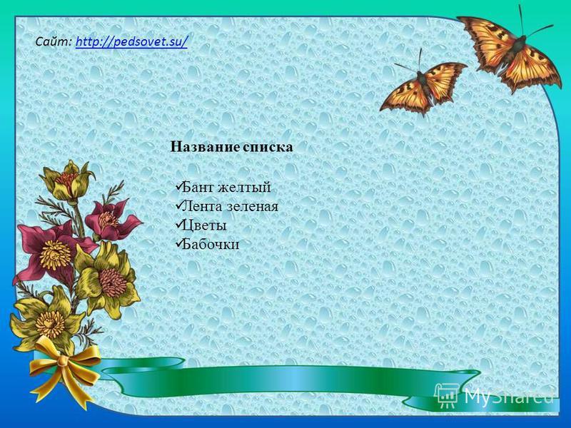 Название списка Бант желтый Лента зеленая Цветы Бабочки Сайт: http://pedsovet.su/http://pedsovet.su/