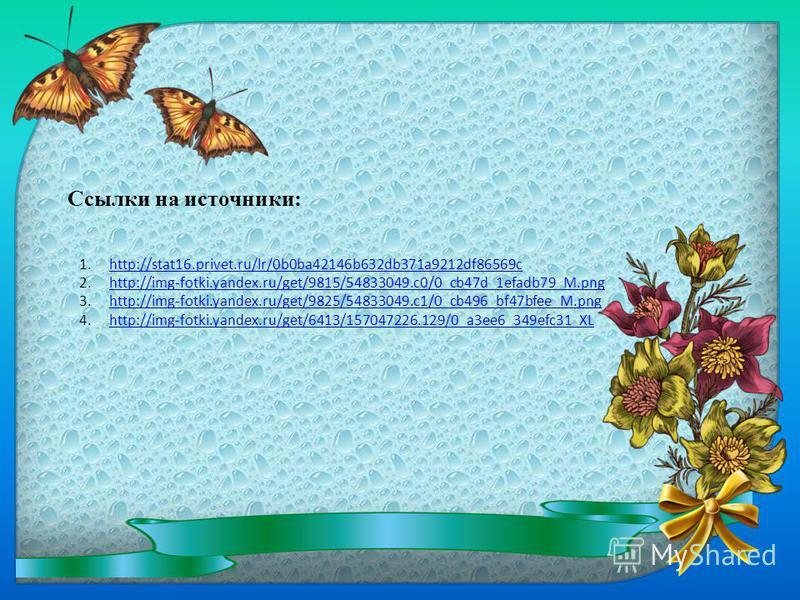 1.http://stat16.privet.ru/lr/0b0ba42146b632db371a9212df86569chttp://stat16.privet.ru/lr/0b0ba42146b632db371a9212df86569c 2.http://img-fotki.yandex.ru/get/9815/54833049.c0/0_cb47d_1efadb79_M.pnghttp://img-fotki.yandex.ru/get/9815/54833049.c0/0_cb47d_1