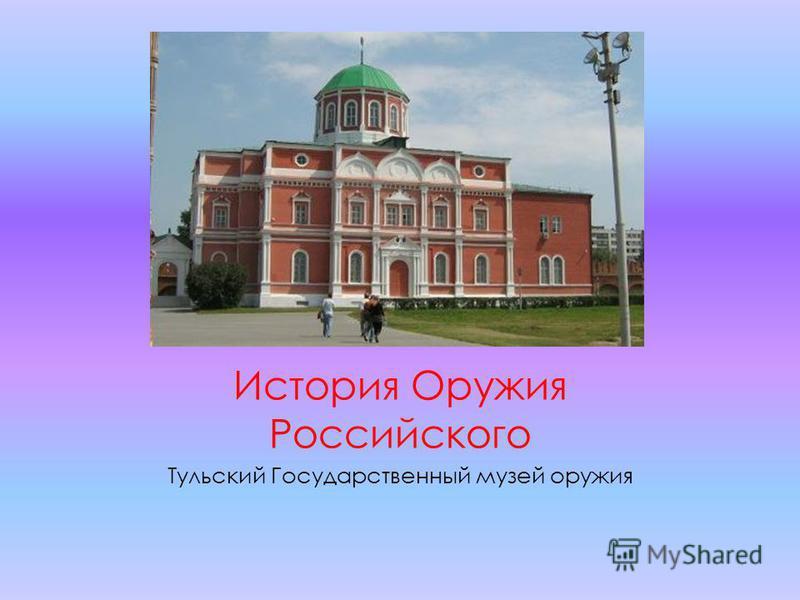 История Оружия Российского Тульский Государственный музей оружия