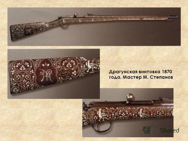 Драгунская винтовка 1870 года. Мастер М. Степанов
