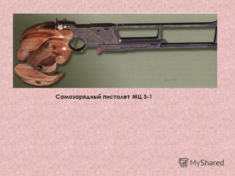 Самозарядный пистолет МЦ 3-1