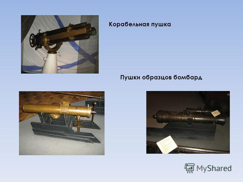 Пушки образцов бомбард Корабельная пушка