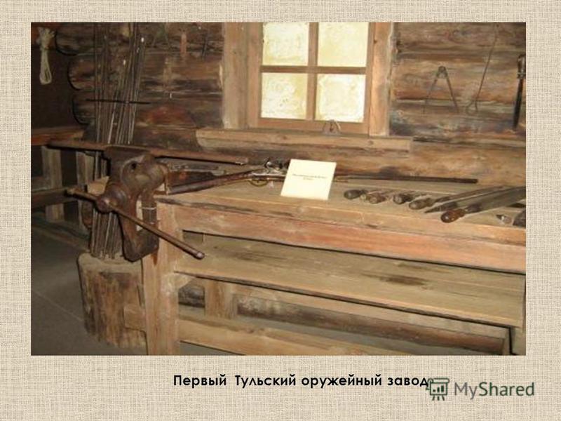 Первый Тульский оружейный завод