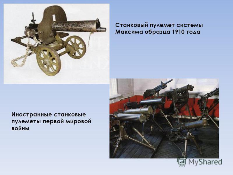 Станковый пулемет системы Максима образца 1910 года Иностранные станковые пулеметы первой мировой войны