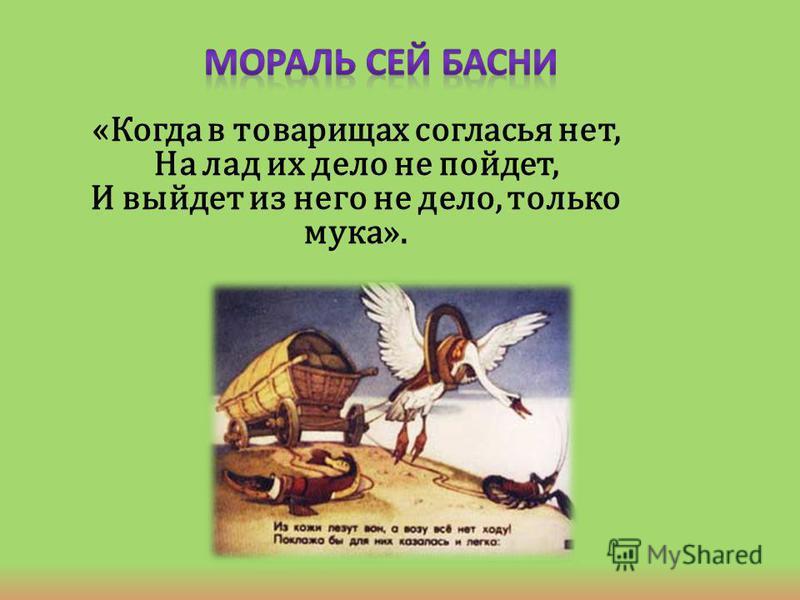 «Когда в товарищах согласья нет, На лад их дело не пойдет, И выйдет из него не дело, только мука».