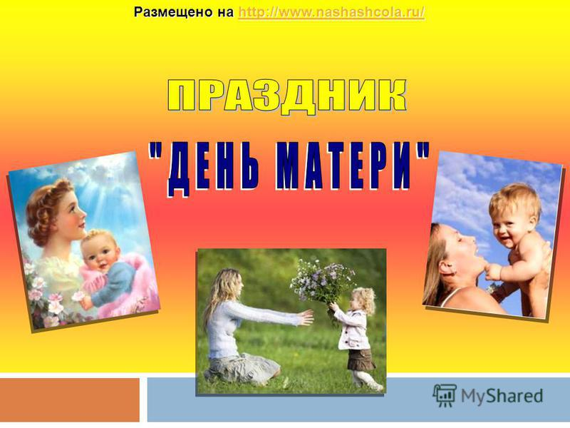 Размещено на http://www.nashashcola.ru/ http://www.nashashcola.ru/