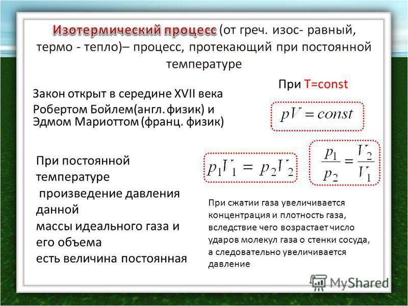 Закон открыт в середине XVII века Робертом Бойлем(англ. физик) и Эдмом Мариоттом (франц. физик) При T=const При постоянной температуре произведение давления данной массы идеального газа и его объема есть величина постоянная При сжатии газа увеличивае