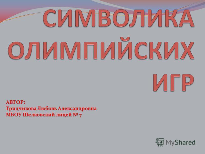 АВТОР: Тридчикова Любовь Александровна МБОУ Шелковский лицей 7