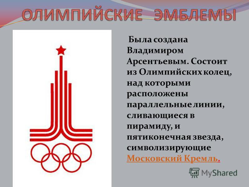 Была создана Владимиром Арсентьевым. Состоит из Олимпийских колец, над которыми расположены параллельные линии, сливающиеся в пирамиду, и пятиконечная звезда, символизирующие Московский Кремль. Московский Кремль