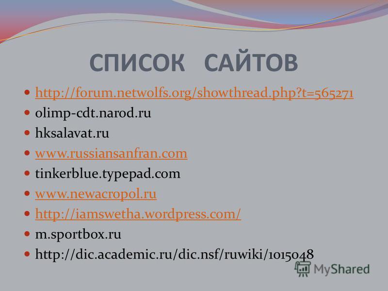 СПИСОК САЙТОВ http://forum.netwolfs.org/showthread.php?t=565271 olimp-cdt.narod.ru hksalavat.ru www.russiansanfran.com tinkerblue.typepad.com www.newacropol.ru http://iamswetha.wordpress.com/ m.sportbox.ru http://dic.academic.ru/dic.nsf/ruwiki/101504
