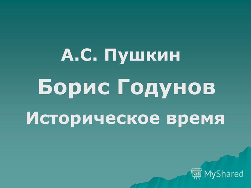 Борис Годунов А.С. Пушкин Историческое время
