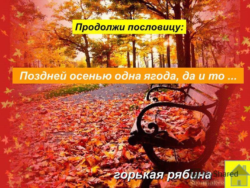 Отгадайте словосочетание Золотая осень Золотая осень