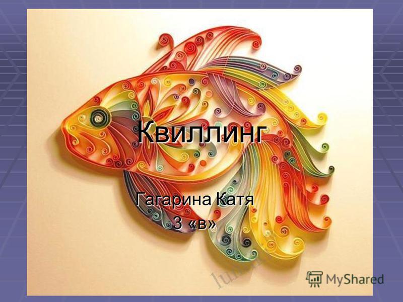 Квиллинг Гагарина Катя 3 «в»