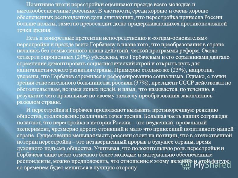Позитивно итоги перестройки оценивают прежде всего молодые и высокообеспеченные россияне. В частности, среди хорошо и очень хорошо обеспеченных респондентов доля считающих, что перестройка принесла России больше пользы, заметно превосходит долю приде
