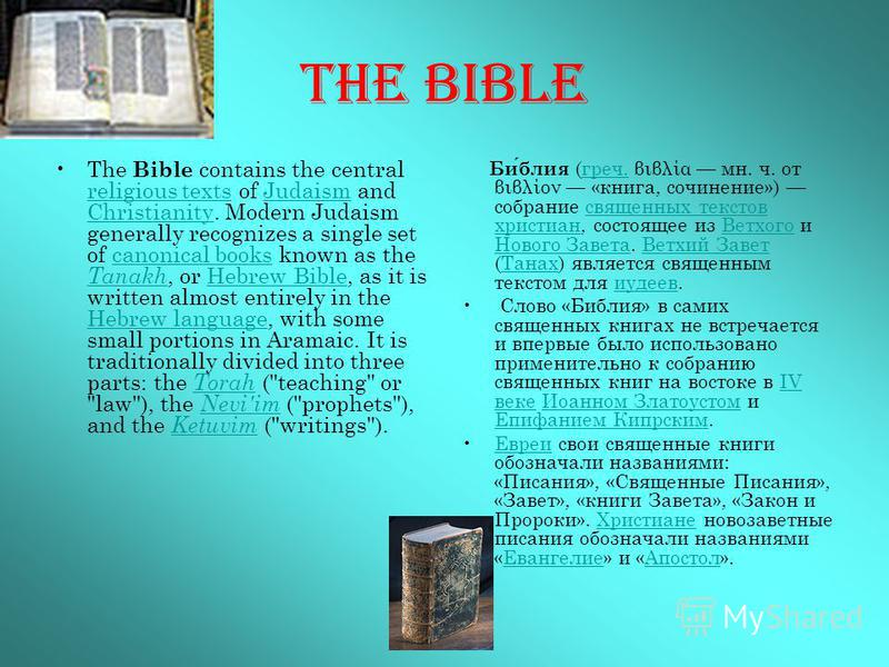 The Bible The Bible contains the central religious texts of Judaism and Christianity. Modern Judaism generally recognizes a single set of canonical books known as the Tanakh, or Hebrew Bible, as it is written almost entirely in the Hebrew language, w
