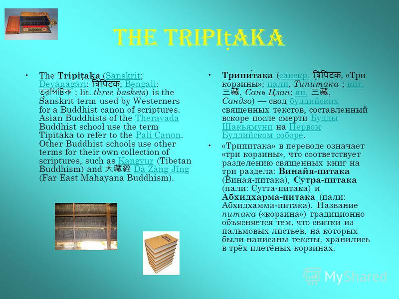 The Tripi aka The Tripi aka (Sanskrit; Devanagari: ; Bengali: ; lit. three baskets ) is the Sanskrit term used by Westerners for a Buddhist canon of scriptures. Asian Buddhists of the Theravada Buddhist school use the term Tipitaka to refer to the Pa