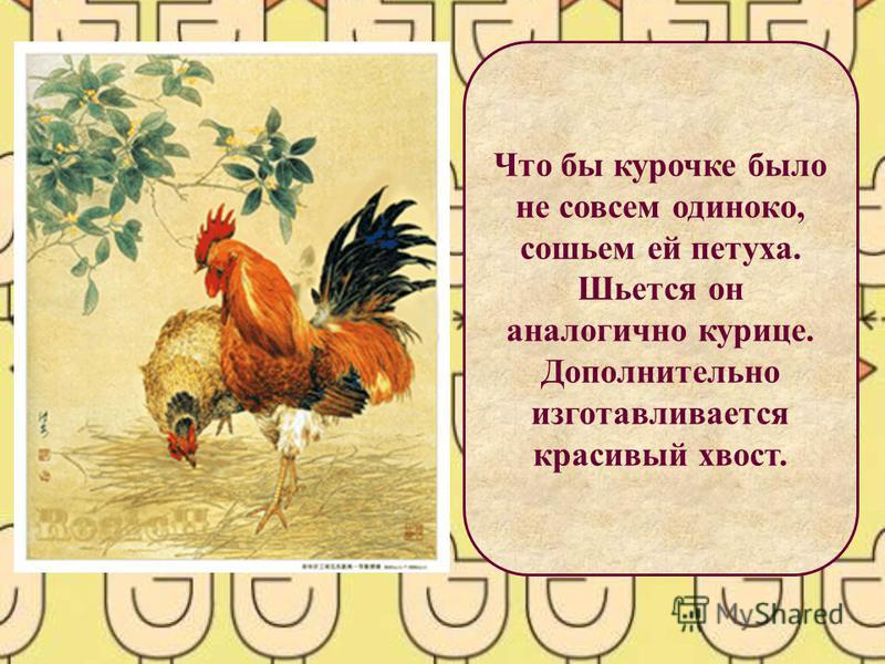 Что бы курочке было не совсем одиноко, сошьем ей петуха. Шьется он аналогично курице. Дополнительно изготавливается красивый хвост.