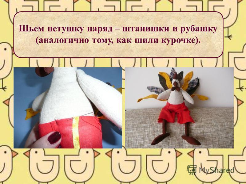 Шьем петушку наряд – штанишки и рубашку (аналогично тому, как шили курочке).