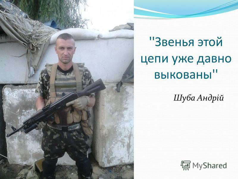 ''Звенья этой цепи уже давно выкованы'' Шуба Андрій