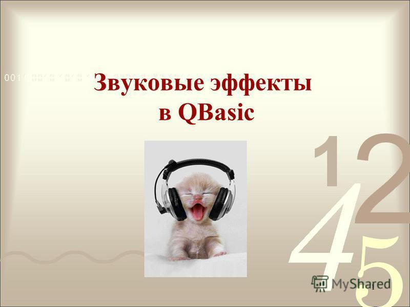 Звуковые эффекты в QBasic 1