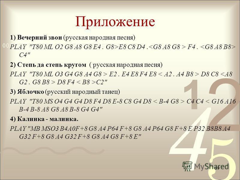 Приложение 1) Вечерний звон (русская народная песня) PLAY