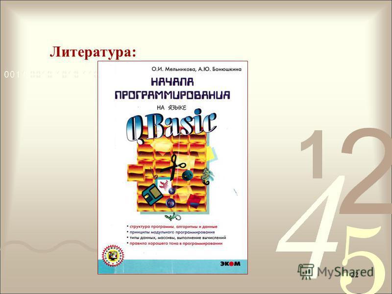 22 Литература: