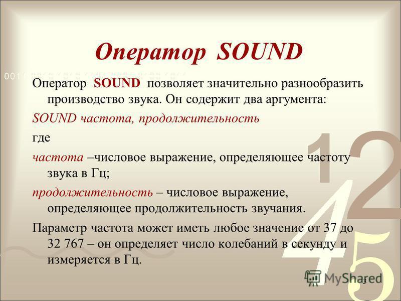 Оператор SOUND Оператор SOUND позволяет значительно разнообразить производство звука. Он содержит два аргумента: SOUND частота, продолжительность где частота –числовое выражение, определяющее частоту звука в Гц; продолжительность – числовое выражение