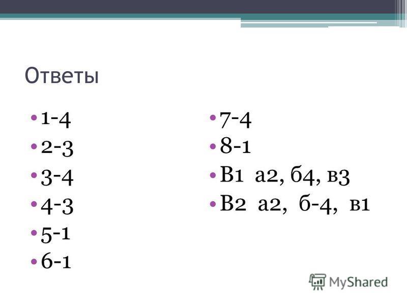 Ответы 1-4 2-3 3-4 4-3 5-1 6-1 7-4 8-1 В1 а 2, б 4, в 3 В2 а 2, б-4, в 1