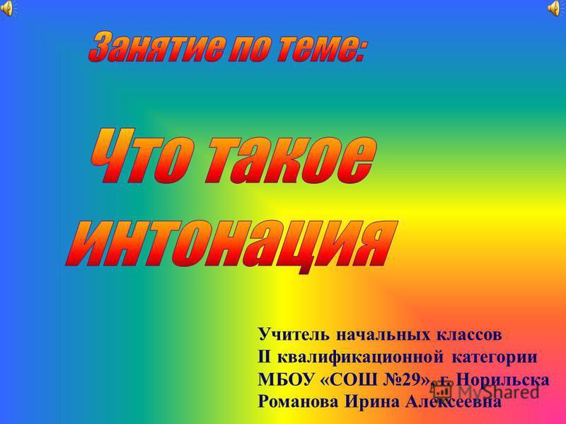 Учитель начальных классов II квалификационной категории МБОУ «СОШ 29», г. Норильска Романова Ирина Алексеевна