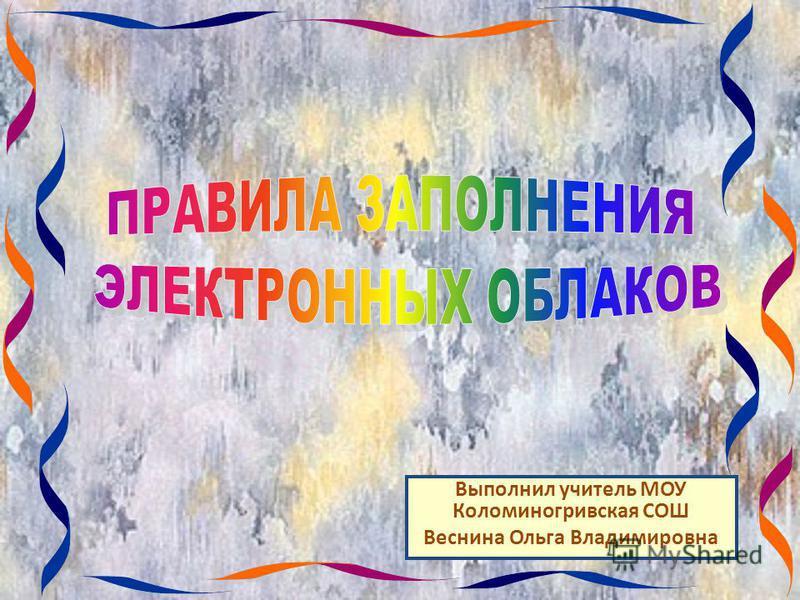 Выполнил учитель МОУ Коломиногривская СОШ Веснина Ольга Владимировна